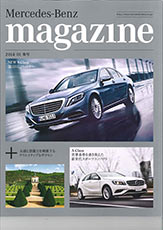 『Mercedes-Benz magazine 2014-01 春号』