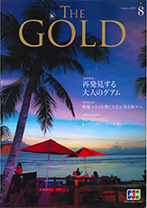 『THE GOLD 8月号』