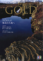 『THE GOLD 10月号』
