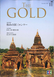 『THE GOLD 11月号』