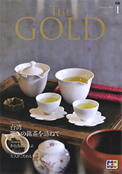 『THE GOLD 1月号』