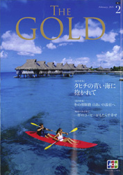 『THE GOLD 2月号』