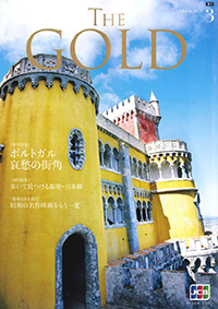 『THE GOLD 3月号』