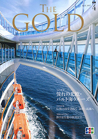 『THE GOLD 4月号』
