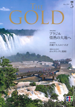 『THE GOLD 5月号』