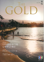 『THE GOLD 6月号』