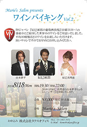 Marie's Salon presents ワインバイキングVol.2