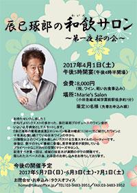「辰巳琢郎の和飲(わいん)サロン~第一夜 桜の会~」