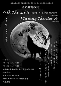 『人狼 The Live Playing Theater A』