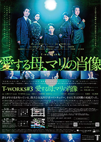 T-works#3「愛する母、マリの肖像
